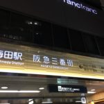 阪急三番街 うめ茶小路14月曜で終わります。couragecourage 「関西のええもんオリジナル」出店中!