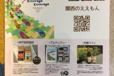 上町プロジェクト始まりました!!<関西のええもん・フリーランス事業>